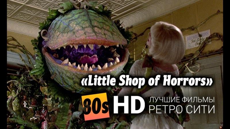 Little Shop of Horrors / Магазинчик ужасов (HD, 1986 год)