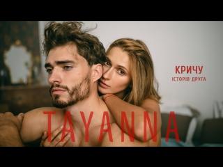 Премьера! Татьяна Решетняк / TAYANNA — Кричу (25.01.2018)