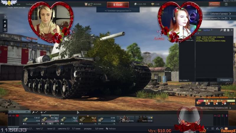 Приключение девушек-танкисток в War Thunder. Аркада.