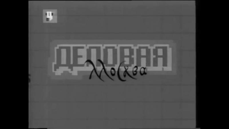 Заставка программы Деловая Москва (ТВЦ, 2002-2006)