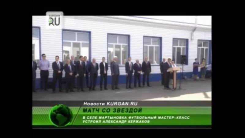 Новости Курганской области. В Сафакулево состоялся визит председателя Совета директоров Газпрома