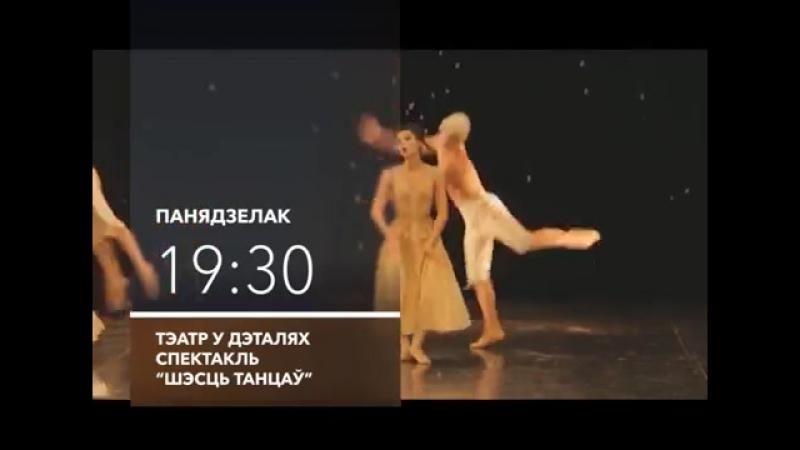 Тэатр у дэталях Балет Шэсць танцаў Анонс