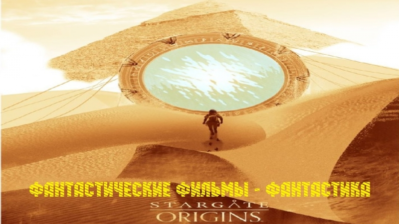 Звездные врата: Начало / Stargate Origins (2018) Part1