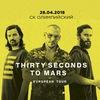 THIRTY SECONDS TO MARS | 28.04.18 | ОЛИМПИЙСКИЙ