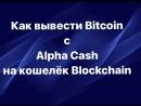 Как вывести 0.09btc - Bitcoin с Alpha Cash на кошелёк Blockchain
