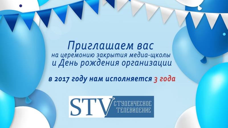Приглашение на церемонию закрытия Медиа-школы
