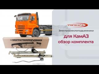 Стеклоподъемники ФОРВАРД для КамАЗ. Обзор комплекта
