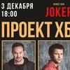 3 декабря: Проект ХБ в Волгограде / JOKER