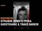 ОТРЫВОК НОВОГО ТРЕКА: Ghostemane x Travis Barker