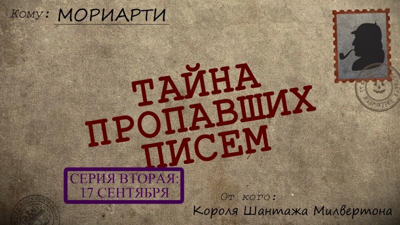 Тайна пропавших писем. Серия вторая (17 сентября)