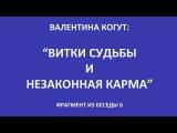 Витки Судьбы и Незаконная Карма - фрагмент из беседы 6 с Валентиной Когут