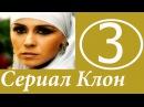Сериал Клон 3 серия