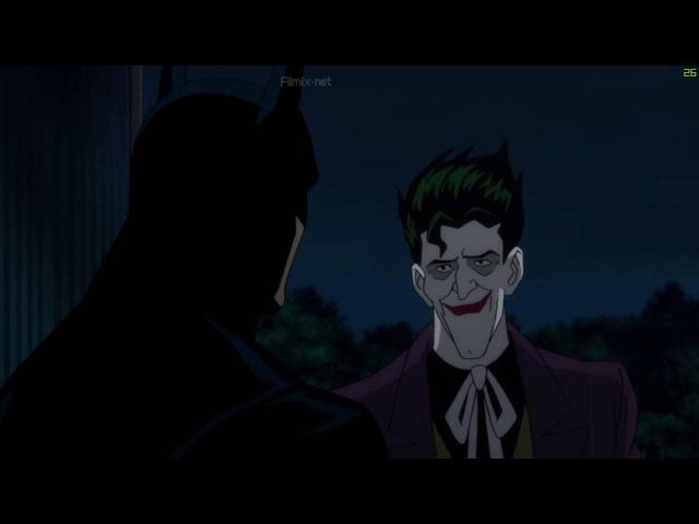 Бэтмен: Убийственная шутка/ Шутка Джокера