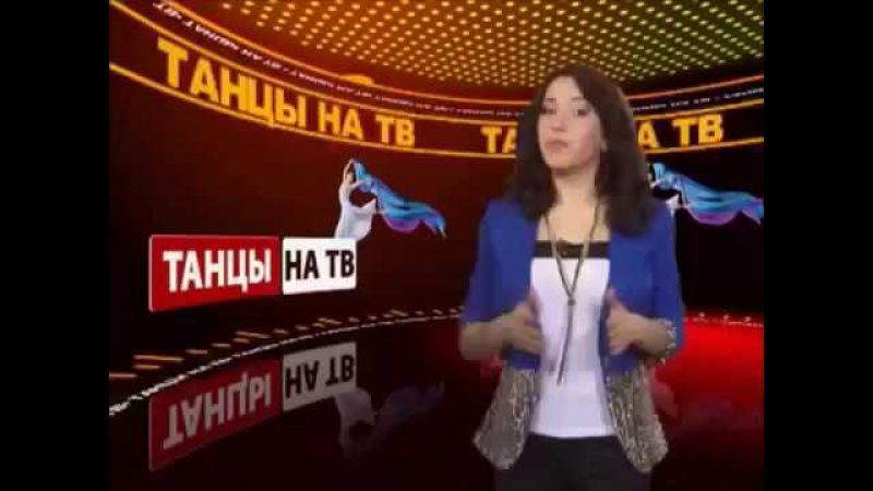 Маджиида Савади Танцы на ТВ Выпуск - 1 ( Крым , 2012 )
