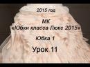 Юбки класса Люкс 2015 Юбка 1 Урок № 11