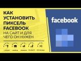 Как установить пиксель (pixel) Facebook на сайт и для чего он нужен