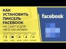 Как установить пиксель pixel Facebook на сайт и для чего он нужен