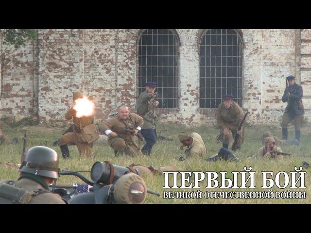 Реконструкция обороны Брестской крепости 2017