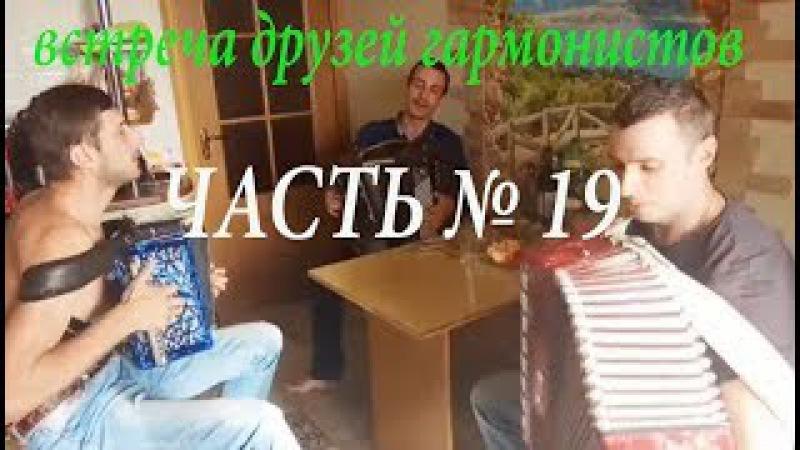 Алексей Симонов Встреча гармонистов ЗОЛОТЫЕ КУПОЛА ШАНСОН часть 19