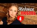Добрая, динамичная, легкая мелодрама! Медовая любовь 4 серия русские мелодрамы