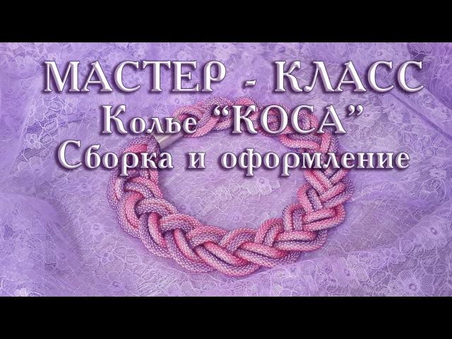 TUTORIAL. Beadcrochet necklace BRAID/ МАСТЕР-КЛАСС. Колье КОСА