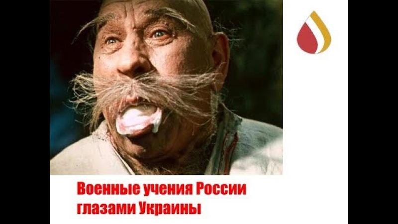 Военные учения России глазами Украины