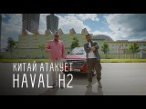 HAVAL H2 (ХАВЕЙЛ АШ 2) - Китай атакует