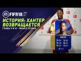 FIFA 18 - История: Хантер возвращается. Главы V и VI - Финал сезона. Русская озвучка