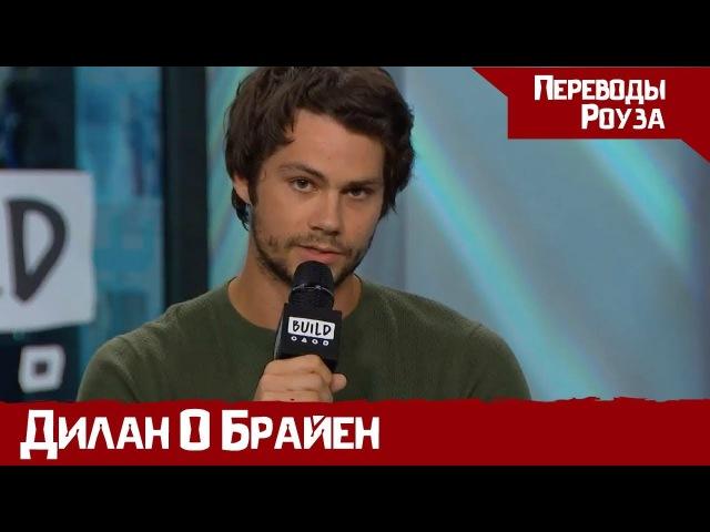 Дилан О'Брайен о Киноиндустрии (Русская озвучка)