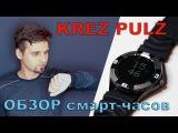 Обзор KREZ PULZ - умные часы для народа