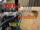 ТРАКТОР МТЗ 82РЕМОНТ ТНВД СВОИМИ РУКАМИЧАСТЬ 1ТЕСТ ПЛУНЖЕРНЫХ ПАР