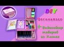 DIY Органайзер для девочек. Организация рабочего стола. Видеообзор товаров из Китая.