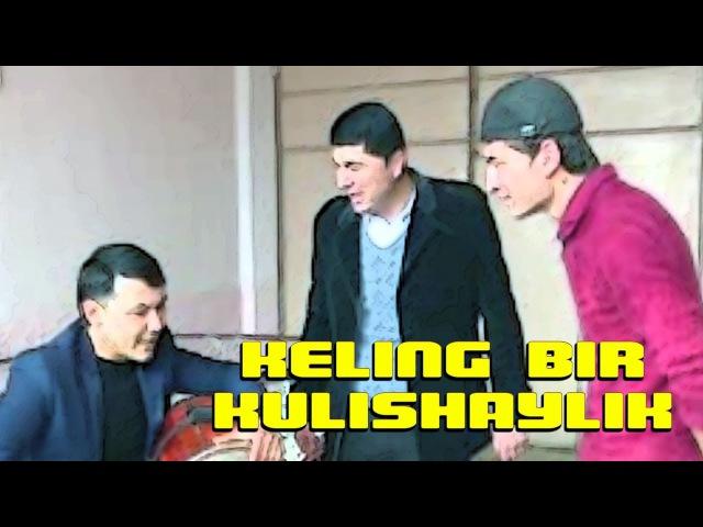 Keling bir kulishaylik (Yangi yil hangomalari) | Келинг бир кулишайлик (Янги йил хангомалари)