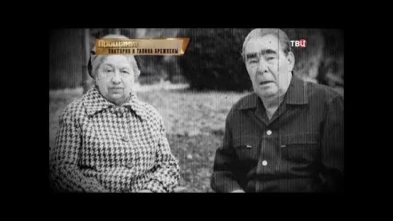 Виктория и Галина Брежневы. Прощание