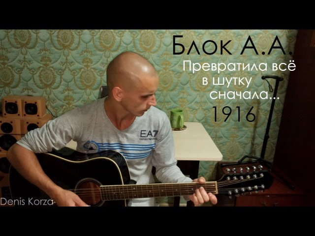 Александр Блок - Превратила всё в шутку сначала... (1916) | (cover by Denis Korza | Денис Корза)