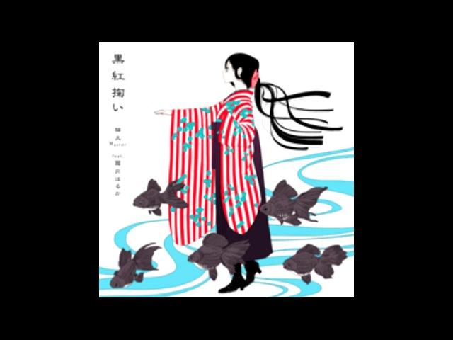 猫叉Master feat.霜月はるか 「黒紅掬い LONG」