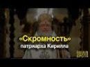 Скромная жизнь патриарха Кирилла