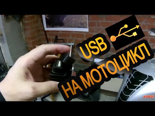 Установил USB выход на свой мотоцикл.