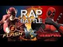 Рэп Баттл - Дэдпул vs. Флеш 140 BPM