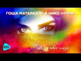 Гоша Матарадзе &amp Нико Неман - Я за твои глаза (Official Audio 2017)
