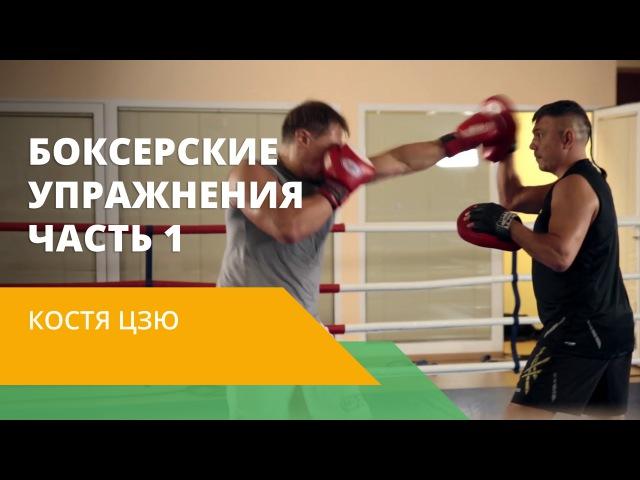 Бокс для начинающих. Положение ног в боевой стойке. Как поставить удар. Мастер-кл... ,jrc lkz yfxbyf.ob[. gjkj;tybt yju d ,jtdjq
