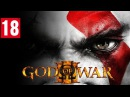 Фильм Бог Войны
