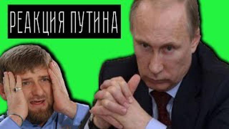 Кадыров против России, реакция Путина
