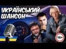 Український шансон - Краща збірка українського шансону - Музика в дорогу