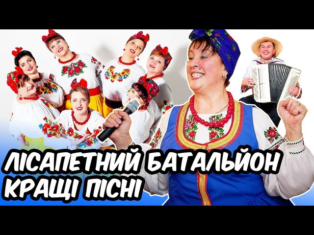 Лісапетний Батальйон - Збірка Пісень - Українські пісні 2017
