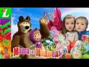 Маша и Медведь КИНДЕР СЮРПРИЗ Masha and the Bear Surprise Eggs Маша и Медведь Новые Серии подряд
