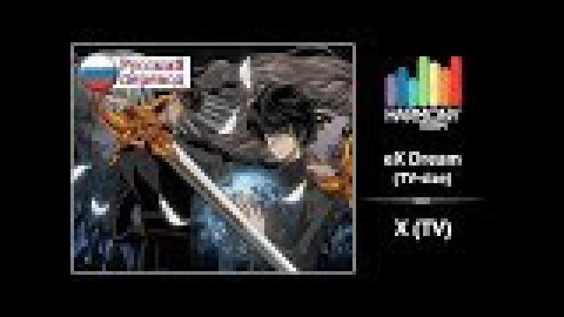 [X RUS cover] SpareAlchemist – eX Dream (TV-size) [Harmony Team]