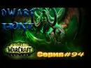 ◆World of Warcraft: Legion ◆ Дворф-хант.Серия 94◆В Хельхейм и обратно◆