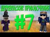 Популярные видео youtube на сайте    main-host.ru      Деревенские приключения  Выживание в майнкрафт с модами # 7 ( У НАС ВСЕ