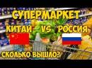 ПРОДУКТОВАЯ КОРЗИНА КИТАЙ vs РОССИЯ СКОЛЬКО ВЫШЛО КАКИЕ ЦЕНЫ В КИТАЕ И РОССИИ